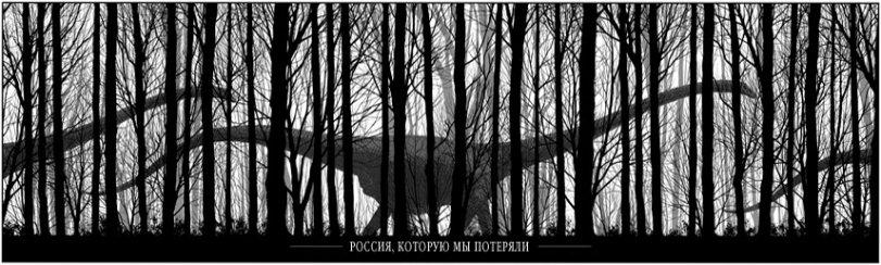 Росия кототрую мы потеряли