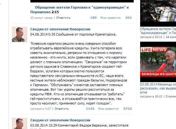 195 украинских военнослужащих вернулись с территории РФ, - СНБО - Цензор.НЕТ 2518